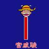 甘井子小红旗